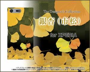 スマホ カバー 保護フィルム付 XPERIA XZ Premium [SO-04J] docomo 秋かわいい おしゃれ ユニーク 特価 so04j-f-nnu-002-075