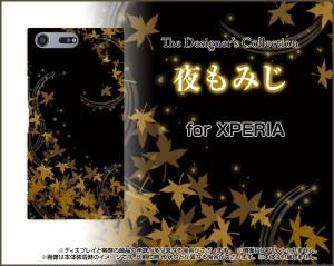 スマホ カバー 保護フィルム付 XPERIA XZ Premium [SO-04J] docomo もみじかわいい おしゃれ ユニーク 特価 so04j-f-nnu-002-076