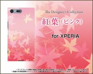 スマホ カバー 保護フィルム付 XPERIA XZ Premium [SO-04J] docomo もみじかわいい おしゃれ ユニーク 特価 so04j-f-nnu-002-077