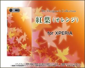 スマホ カバー 保護フィルム付 XPERIA XZ Premium [SO-04J] docomo もみじかわいい おしゃれ ユニーク 特価 so04j-f-nnu-002-078