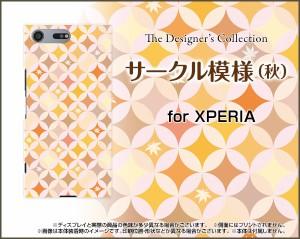 スマホ カバー 保護フィルム付 XPERIA XZ Premium [SO-04J] docomo 秋かわいい おしゃれ ユニーク 特価 so04j-f-nnu-002-079