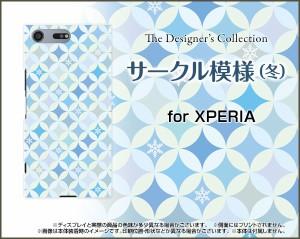 スマホ カバー 保護フィルム付 XPERIA XZ Premium [SO-04J] docomo 冬かわいい おしゃれ ユニーク 特価 so04j-f-nnu-002-080