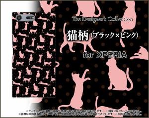 スマートフォン ケース 保護フィルム付 XPERIA XZ Premium [SO-04J] docomo 猫かわいい おしゃれ ユニーク 特価 so04j-f-nnu-002-085