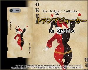 スマートフォン ケース 保護フィルム付 XPERIA XZ Premium [SO-04J] docomo トランプかわいい おしゃれ ユニーク so04j-f-nnu-002-087