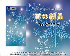 スマートフォン ケース 保護フィルム付 XPERIA XZ Premium [SO-04J] docomo 冬かわいい おしゃれ ユニーク 特価 so04j-f-nnu-002-099