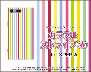 スマートフォン ケース 保護フィルム付 XPERIA XZ Premium [SO-04J] docomo ストライプかわいい おしゃれ ユニーク so04j-f-nnu-002-103