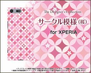 スマートフォン ケース 保護フィルム付 XPERIA XZ Premium [SO-04J] docomo サークルかわいい おしゃれ ユニーク so04j-f-nnu-002-104