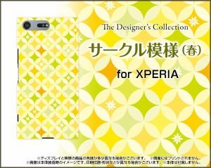 スマートフォン ケース 保護フィルム付 XPERIA XZ Premium [SO-04J] docomo サークルかわいい おしゃれ ユニーク so04j-f-nnu-002-105