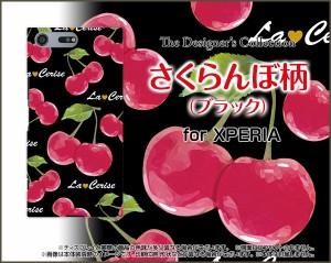 スマートフォン ケース 保護フィルム付 XPERIA XZ Premium [SO-04J] docomo さくらんぼかわいい おしゃれ ユニーク so04j-f-nnu-002-107
