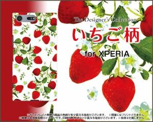 スマートフォン ケース 保護フィルム付 XPERIA XZ Premium [SO-04J] docomo いちごかわいい おしゃれ ユニーク so04j-f-nnu-002-109