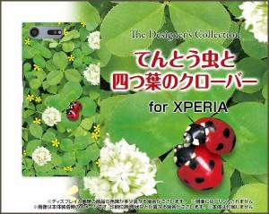 スマートフォン ケース 保護フィルム付 XPERIA XZ Premium [SO-04J] docomo クローバーかわいい おしゃれ ユニーク so04j-f-nnu-002-110