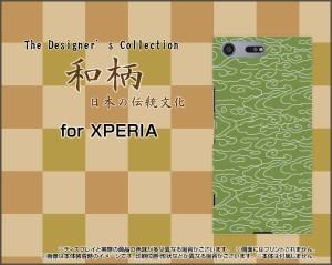 スマートフォン ケース 保護フィルム付 XPERIA XZ Premium [SO-04J] docomo 和柄激安 特価 通販 プレゼント so04j-f-wagara001-001