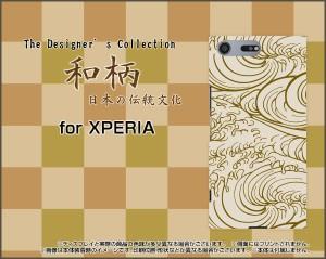 スマートフォン ケース 保護フィルム付 XPERIA XZ Premium [SO-04J] docomo 和柄激安 特価 通販 プレゼント so04j-f-wagara001-002