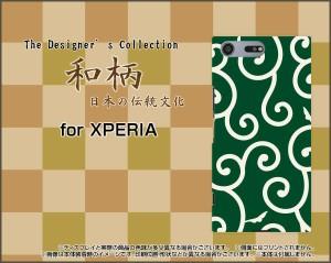 スマートフォン ケース 保護フィルム付 XPERIA XZ Premium [SO-04J] docomo 和柄激安 特価 通販 プレゼント so04j-f-wagara001-004
