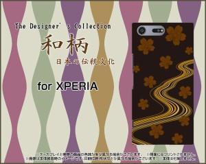 スマートフォン ケース 保護フィルム付 XPERIA XZ Premium [SO-04J] docomo 和柄激安 特価 通販 プレゼント so04j-f-wagara002-002