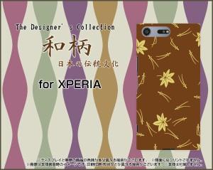 スマートフォン ケース 保護フィルム付 XPERIA XZ Premium [SO-04J] docomo 和柄激安 特価 通販 プレゼント so04j-f-wagara002-003