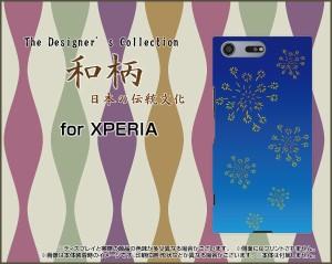 スマートフォン ケース 保護フィルム付 XPERIA XZ Premium [SO-04J] docomo 和柄激安 特価 通販 プレゼント so04j-f-wagara002-004
