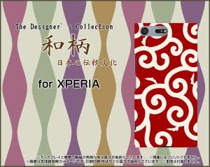 スマートフォン ケース 保護フィルム付 XPERIA XZ Premium [SO-04J] docomo 和柄激安 特価 通販 プレゼント so04j-f-wagara002-006