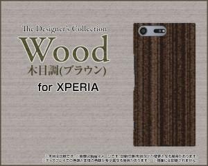 スマートフォン ケース 保護フィルム付 XPERIA XZ Premium [SO-04J] docomo 木目調激安 特価 通販 プレゼント so04j-f-wood-001