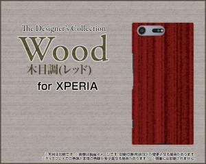 スマートフォン ケース 保護フィルム付 XPERIA XZ Premium [SO-04J] docomo 木目調激安 特価 通販 プレゼント so04j-f-wood-002