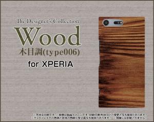 スマートフォン ケース 保護フィルム付 XPERIA XZ Premium [SO-04J] docomo 木目調激安 特価 通販 プレゼント so04j-f-wood-006