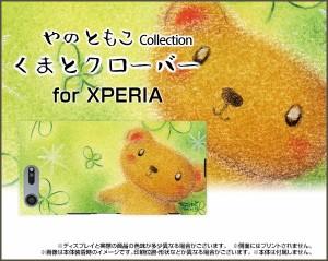 スマートフォン カバー XPERIA XZ Premium [SO-04J] docomo くま 激安 特価 通販 プレゼント デザインカバー so04j-yano-001