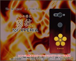 ガラスフィルム付 XPERIA XZ2 Compact [SO-05K] docomo TPU ソフト ケース 家紋 人気 定番 so05k-gftpu-kamon03-maeda
