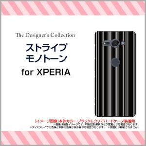 ガラスフィルム付 XPERIA XZ2 Compact [SO-05K] docomo スマホケース ハード TPUソフトケース ストライプ 人気 so05k-gf-mibc-001-048