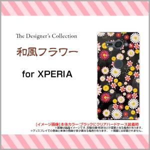 保護フィルム付 XPERIA XZ2 Compact [SO-05K] docomo スマートフォン カバー 和柄 デザイン 雑貨 so05k-f-mibc-001-095
