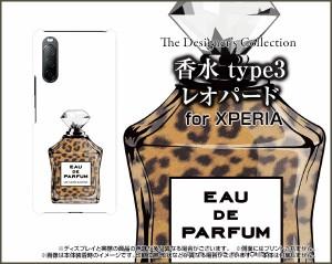 XPERIA 10 II SO-41A/SOV43/Y!mobile スマホ ケース ハード TPUソフトケース 香水 type3 レオパード 雑貨 xpe10ii-ask-001-172