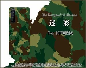 スマホ カバー ハード TPUソフトケース XPERIA 1 II SO-51A SOG01 迷彩 かわいい おしゃれ ユニーク 特価 xpe1ii-nnu-002-010