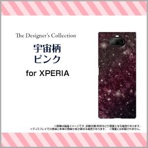 XPERIA 8 SOV42 エクスペリア エイト スマートフォン カバー ハード TPUソフトケース 宇宙 デザイン 雑貨 小物 xpe8-mibc-001-114