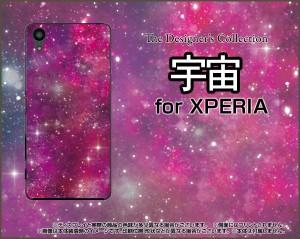 XPERIA X Performance [SO-04H SOV33 502SO] スマホ ケース docomo au SoftBank 宇宙 雑貨 メンズ レディース xpexp-ask-001-018