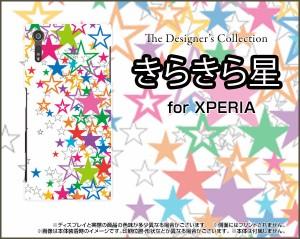 保護フィルム付 XPERIA XZ [SO-01J SOV34 601SO] TPU ソフト ケース  星 雑貨 メンズ レディース プレゼント xpexz-ftpu-ask-001-025