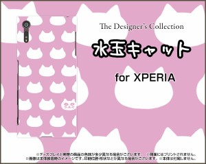 XPERIA XZs [SO-03J SOV35 602SO] スマホ ケース docomo au SoftBank 猫 雑貨 メンズ レディース プレゼント xzs-ask-001-063