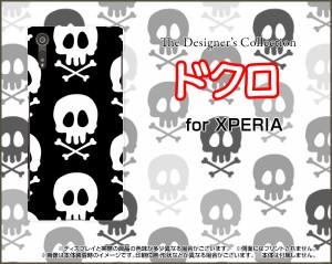 保護フィルム付 XPERIA XZ [SO-01J SOV34 601SO] TPU ソフト ケース  イラスト 雑貨 メンズ レディース xpexz-ftpu-ask-001-099
