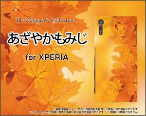 保護フィルム付 XPERIA XZ [SO-01J SOV34 601SO] スマホ カバー docomo au SoftBank 秋 雑貨 メンズ レディース xpexz-f-cyi-001-082