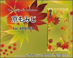 ガラスフィルム付 XPERIA XZ [SO-01J SOV34 601SO] スマートフォン ケース 秋 人気 定番 売れ筋 通販 xpexz-gf-cyi-001-089