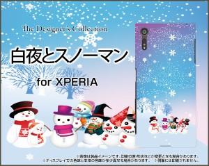 保護フィルム付 XPERIA XZs [SO-03J/SOV35/602SO] TPU ソフト ケース  冬 人気 定番 売れ筋 通販 xzs-ftpu-cyi-001-096