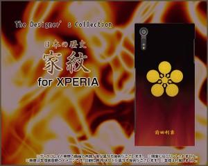 ガラスフィルム付 XPERIA XZ [SO-01J SOV34 601SO] スマートフォン ケース 家紋 人気 定番 売れ筋 通販 xpexz-gftpu-kamon03-maeda