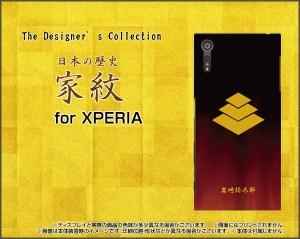 保護フィルム付 XPERIA XZs [SO-03J/SOV35/602SO] TPU ソフト ケース  家紋 人気 定番 売れ筋 通販 xzs-ftpu-kamon04-iwasaki