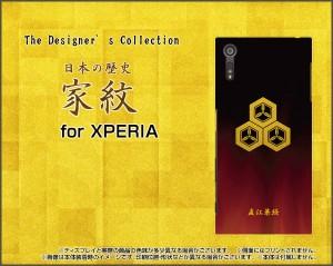 ガラスフィルム付 XPERIA XZs [SO-03J/SOV35/602SO] スマートフォン ケース 家紋 人気 定番 売れ筋 通販 xzs-gf-kamon04-naoe