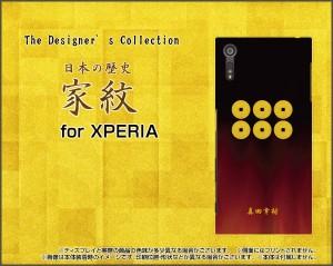 XPERIA XZ [SO-01J SOV34 601SO] スマートフォン ケース docomo au SoftBank 家紋 人気 定番 売れ筋 通販 xpexz-kamon04-sanada
