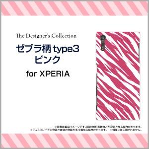 保護フィルム付 XPERIA XZ [SO-01J SOV34 601SO] TPU ソフト ケース  動物 デザイン 雑貨 小物 プレゼント xpexz-ftpu-mibc-001-086