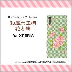 ガラスフィルム付 XPERIA XZs [SO-03J/SOV35/602SO] スマートフォン カバー 和柄 デザイン 雑貨 小物 プレゼント xzs-gf-mibc-001-100