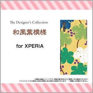 保護フィルム付 XPERIA XZ [SO-01J SOV34 601SO] スマートフォン カバー docomo au SoftBank 和柄 雑貨 メンズ xpexz-f-mibc-001-103
