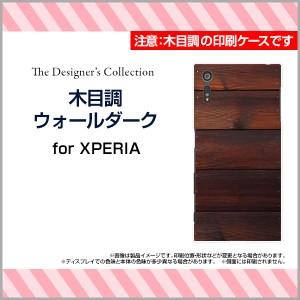 保護フィルム付 XPERIA XZ [SO-01J SOV34 601SO] TPU ソフト ケース  木目調 デザイン 雑貨 小物 xpexz-ftpu-mibc-001-131