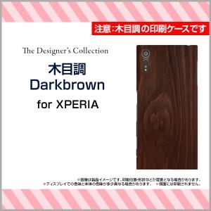 保護フィルム付 XPERIA XZs [SO-03J SOV35 602SO] スマートフォン カバー docomo au SoftBank 木目調 デザイン 雑貨 xzs-f-mibc-001-134