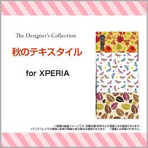 スマホ ケース ガラスフィルム付 XPERIA XZs [SO-03J/SOV35/602SO] 和柄 デザイン 雑貨 小物 プレゼント xzs-gf-mibc-001-160