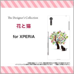 TPU ソフト ケース 保護フィルム付 XPERIA XZ [SO-01J SOV34 601SO]  花柄 デザイン 雑貨 小物 プレゼント xpexz-ftpu-mibc-001-177